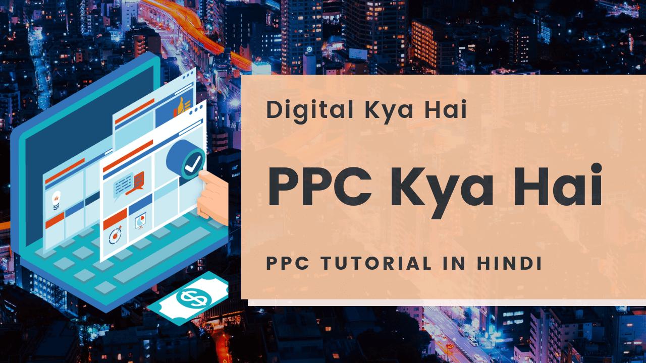 PPC (Pay Per Click) Kya Hai In Hindi? Iska Kya Matlab Hai? Tutorial, Full Form, Meaning in Hindi