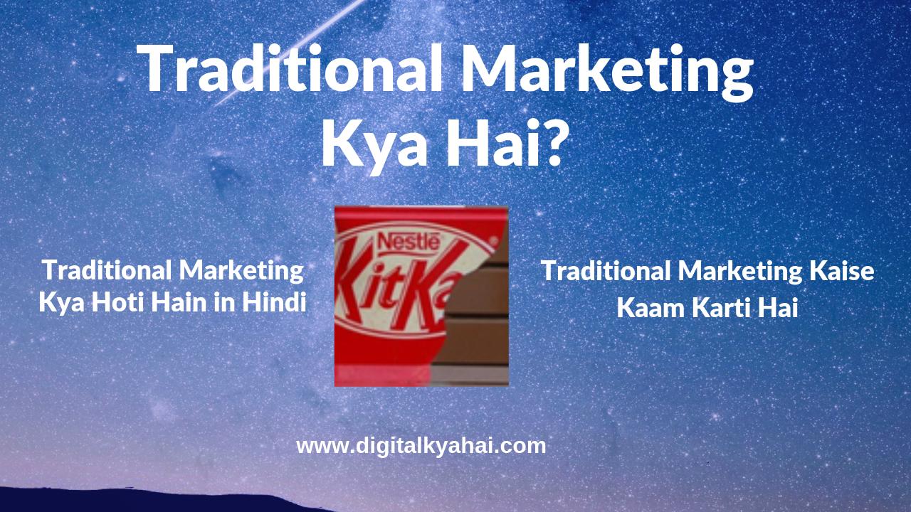 What is traditional marketing? ट्रेडिशनल मार्केटिंग क्या है?