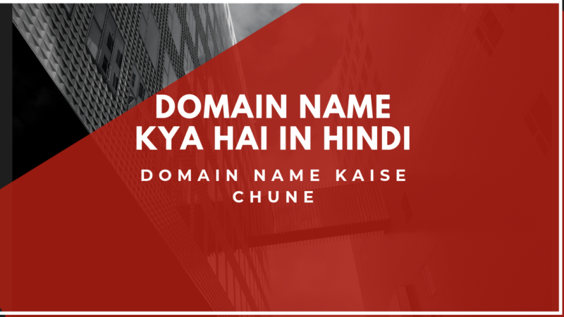 Domain Name Kya Hai – What is Domain Name in Hindi