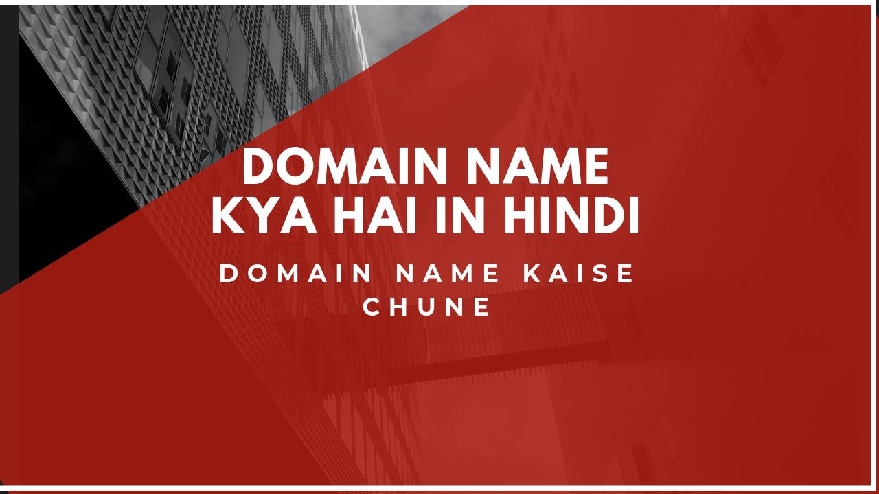 Domain Name Kya Hai – What is Domain Name in Hindi