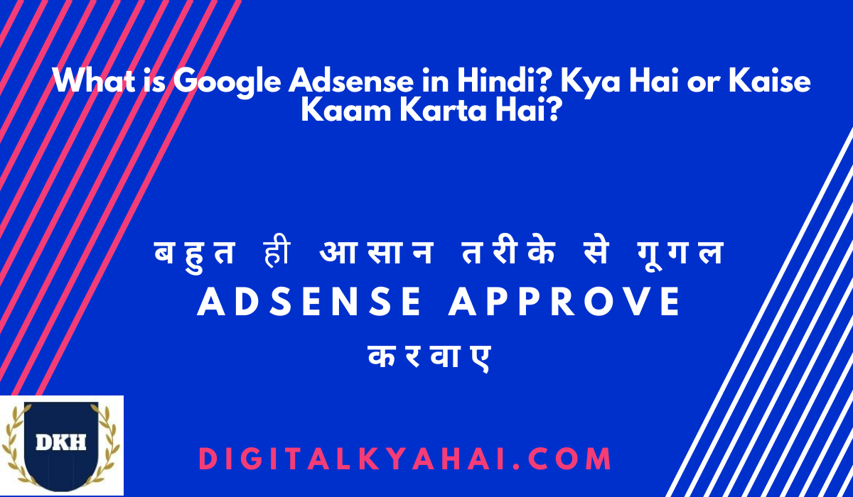 What is Google Adsense in Hindi? Kya Hai or Kaise Approve Karaye